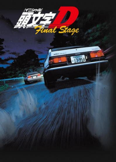Initial D Final Stage | Anime-Planet